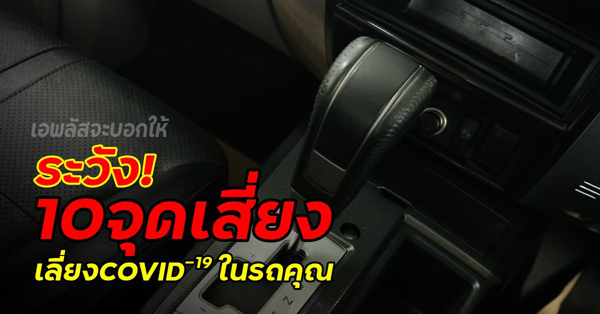 เอพลัสจะบอกให้ : 10จุดเสี่ยง เลี่ยงโควิด19 ในรถคุณ