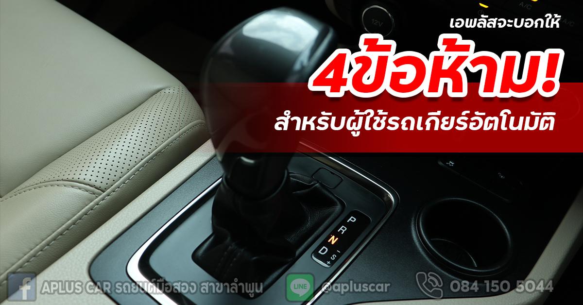 เอพลัสจะบอกให้ : 4 ข้อห้าม สำหรับผู้ใช้รถเกียร์อัตโนมัติ