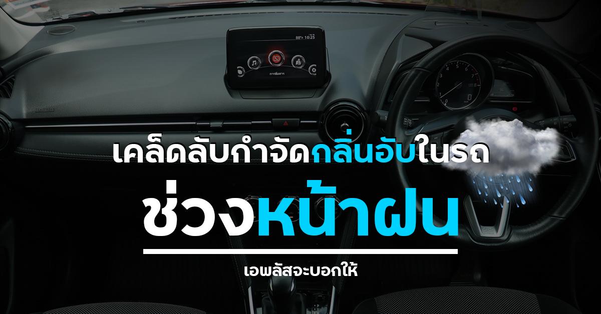 เอพลัสจะบอกให้ : เคล็ดลับกำจัดกลิ่นอับในรถช่วงหน้าฝน