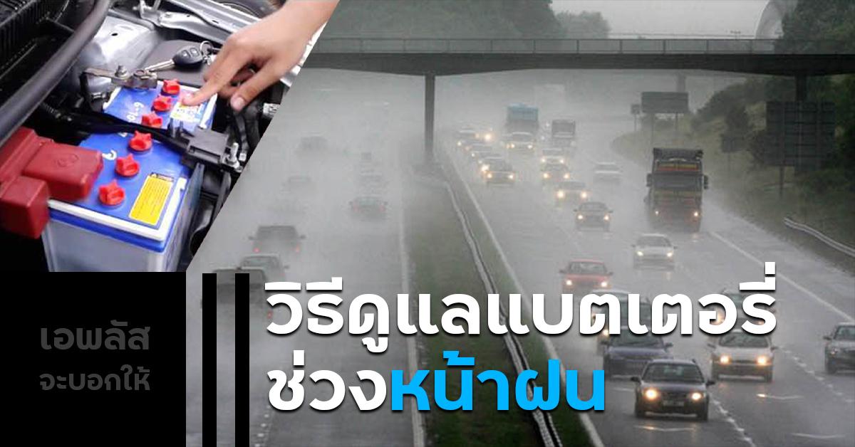 เอพลัสจะบอกให้ : ฝ่าฝนบ่อยๆ เช็คแบตฯหน่อยก็ดี
